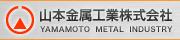 山本金属工業株式会社